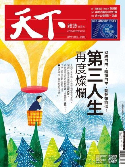 天下雜誌 第666期 2019/01/30【精華版】