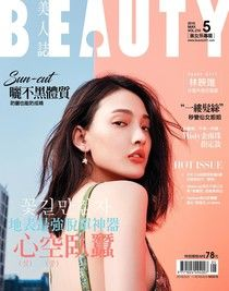 BEAUTY美人誌No.210 2018/05月號