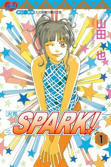 SPARK!~火花~ (1)