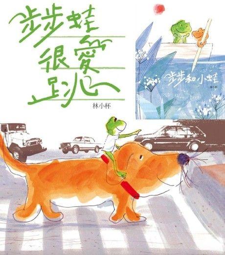 步步蛙很愛跳+步步和小蛙(套書)