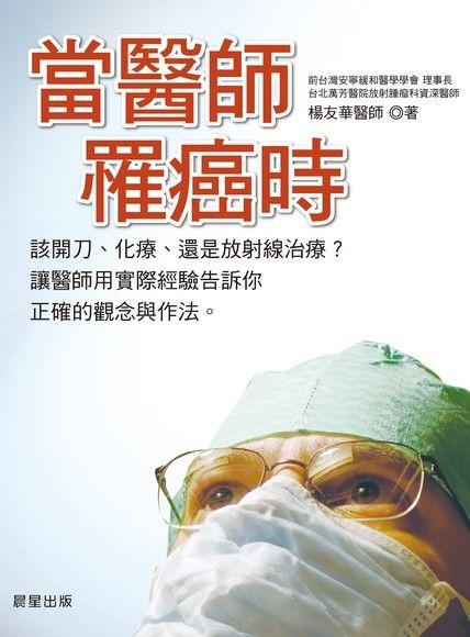 當醫師罹癌時:該開刀、化療、還是放射線?讓醫師用實際經驗告訴你正確的觀念與作法。