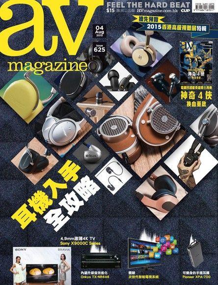 AV magazine雙周刊 625期 2015/08/04
