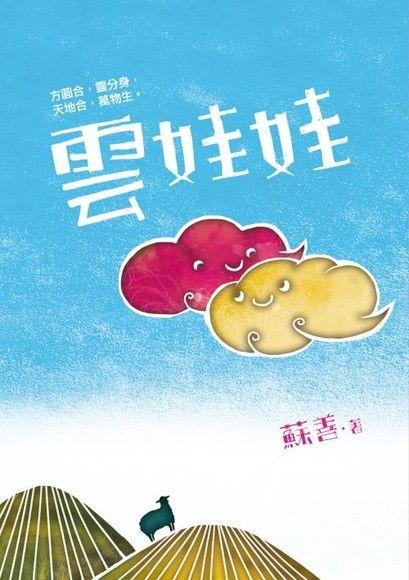 雲娃娃(2016臺南兒童文學月優質本土兒童文學書籍入選)