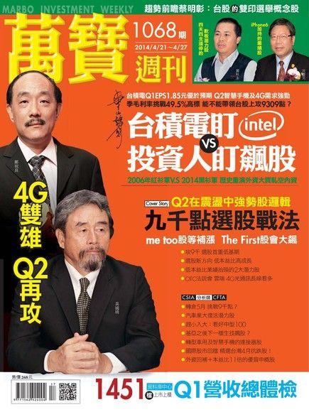 萬寶週刊 第1068期2014/04/18