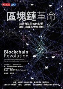 區塊鏈革命