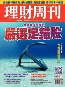 理財周刊 第1081期 2021/05/14