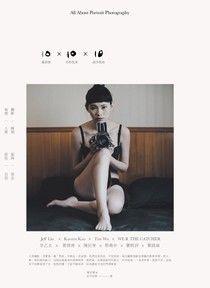 人像本事:10攝影師×10美學視界×10創作風格