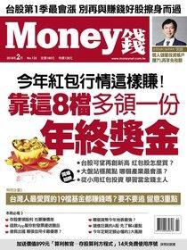 Money錢 02月號/2018 第125期