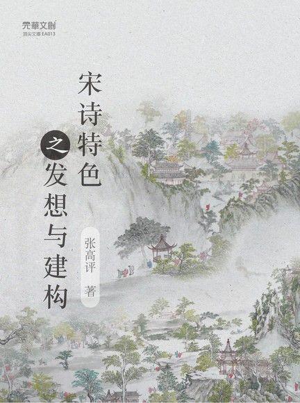 宋诗特色之发想与建构(簡体中文)