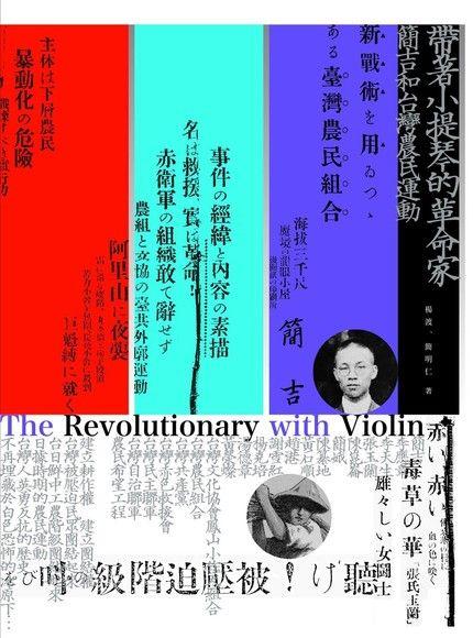 帶著小提琴的革命家