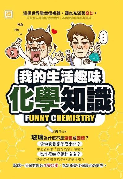 我的生活趣味化學知識