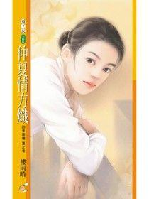 仲夏情方熾【四季風情夏之卷】(限)