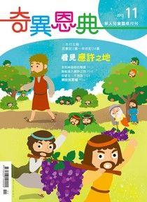 奇異恩典兒童靈修月刊 11月號/2015 第56期