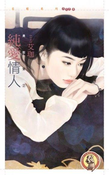 純愛情人【勇敢愛2】(限)
