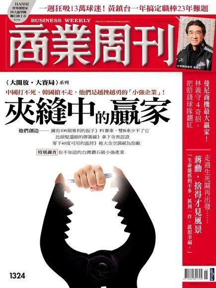 商業周刊 第1324期 2013/04/03