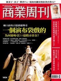 商業周刊 第1404期 2014/10/08