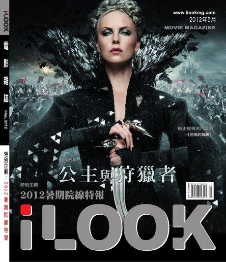 iLOOK電影雜誌 05月號/2012