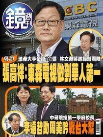 鏡週刊 第58期 2017/11/08