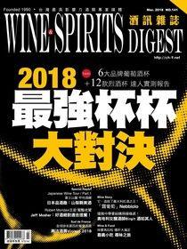 酒訊Wine & Spirits Digest 03月號2018 第141期