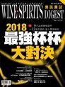 酒訊Wine & Spirits Digest 03月號/2018 第141期
