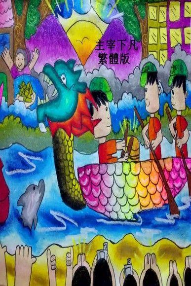 主宰下凡(中文繁體版)