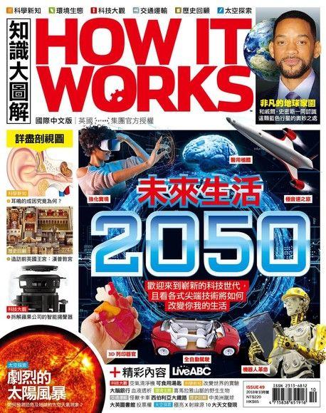 HOW IT WORKS知識大圖解國際中文版 10月號/2018 第49期