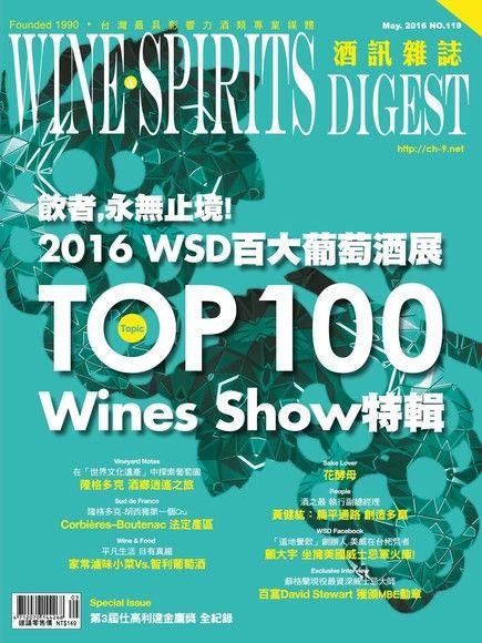 酒訊Wine & Spirits Digest 05月號/2016 第119期