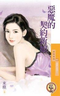 惡魔的契約新娘【美麗的錯誤之一】(限)