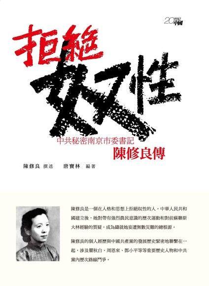拒絕奴性:中共秘密南京市委書記陳修良傳