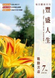 豐盛人生靈修月刊【繁體版】2016年07月號