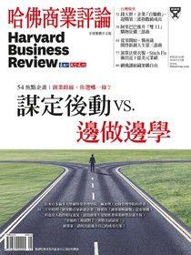 哈佛商業評論全球繁體中文 05月號/2018 第141期