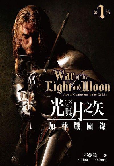 光與月之矢 加林戰國錄 01