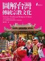 圖解台灣傳統宗教文化
