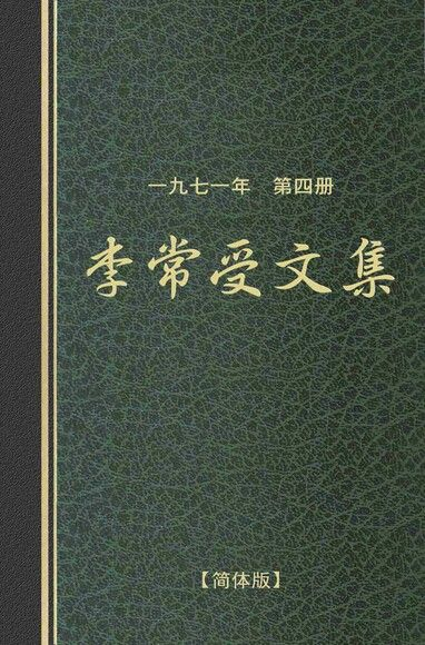 简1971第四册‧李常受文集