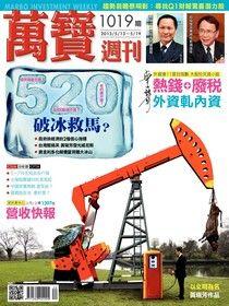 萬寶週刊 第1019期 2013/05/10