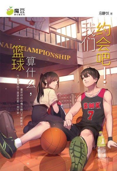 魔豆棉花糖 06 : 篮球算什么,我们约会吧!(简体版)