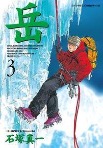 岳(03)