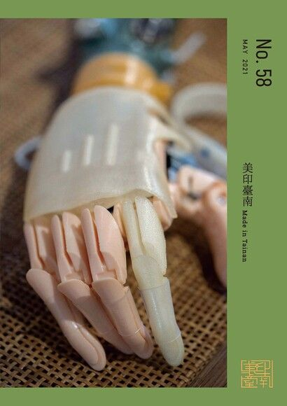 美印臺南 Made in Tainan 58期 2021年05月出版