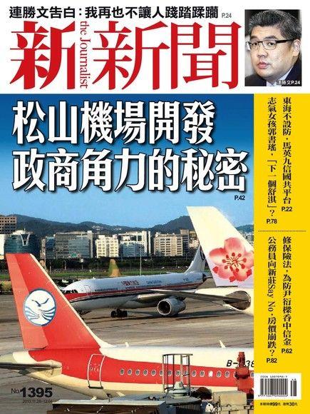 新新聞 第1395期 2013/11/27