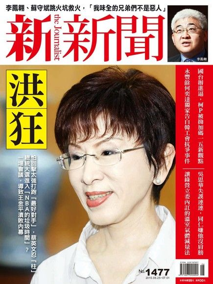 新新聞 第1477期 2015/06/24