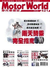 摩托車雜誌Motorworld 08月號/2020 第421期
