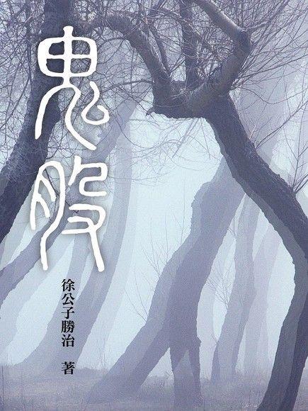 鬼股(卷三)