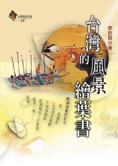 台灣的風景繪葉書