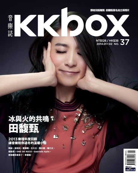 KKBOX音樂誌 No.37