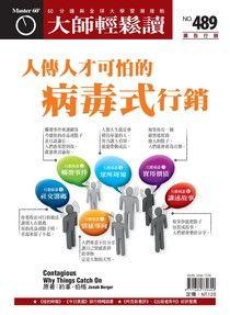 大師輕鬆讀 第489期 2013/05/15