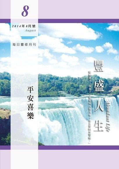 豐盛人生靈修月刊 08月號/2014 第60期