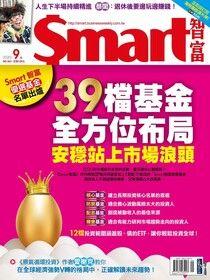 Smart 智富 09月號/2020 第265期