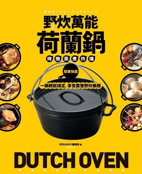 野炊萬能荷蘭鍋