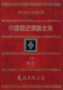 中國歷史演義全集(13):隋唐演義之一