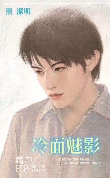 冷面魅影~魔力ESP系列之三(2015再版)